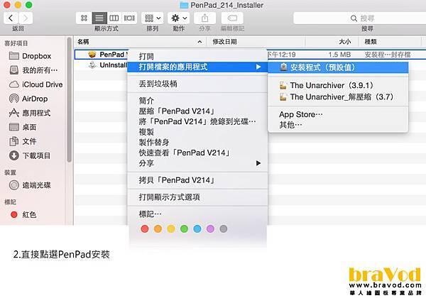 mac-2點選開始安裝