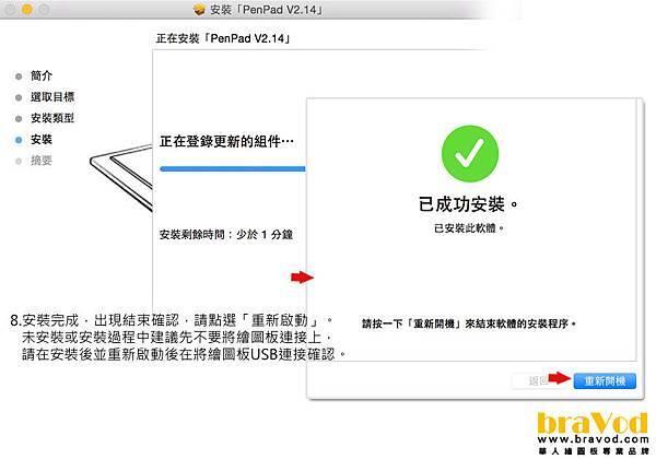 mac-8成功安裝