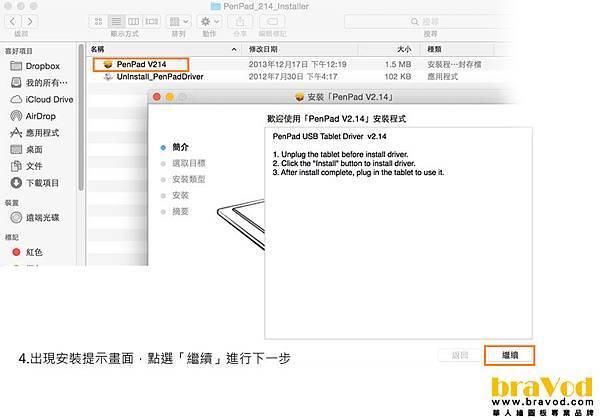mac-4繼續安裝