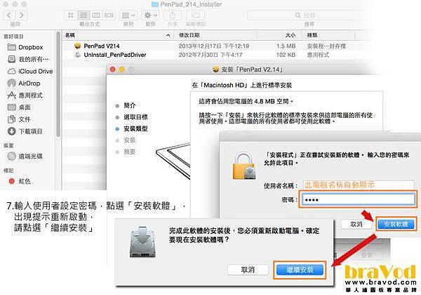 mac-7輸入密碼允許安裝