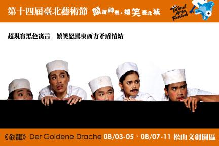 DerGoldeneDrache 1