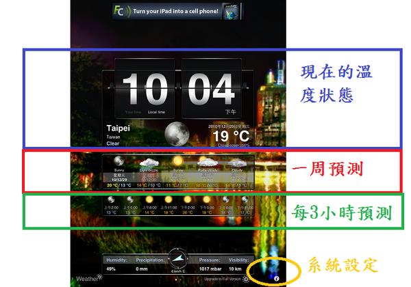 WeatherPlus01.PNG