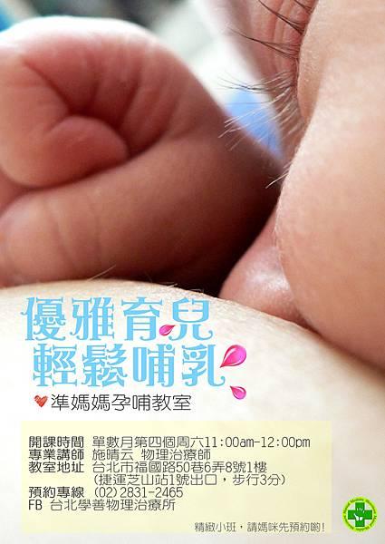 媽媽教室海報_台北_網路用.jpg