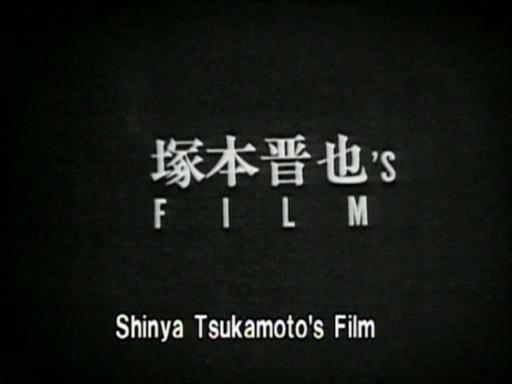 Tetsuo - The Ironman [Shinya Tsukamoto - 1988].avi_000244377.jpg