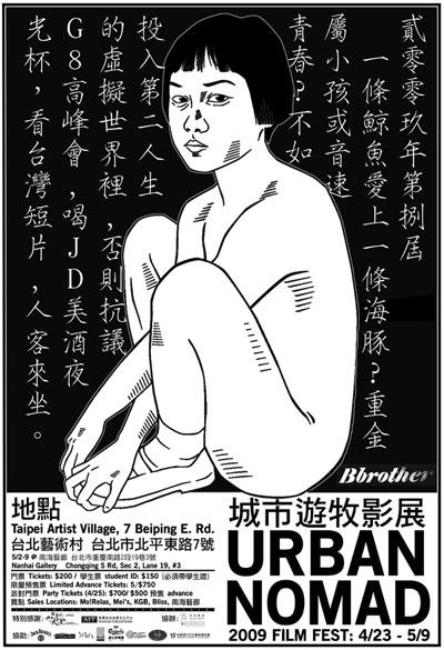UN09_Poster_Front_Front_Black_Web.jpg