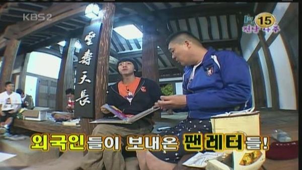 090531 KBS 2天1夜 PTT禮物篇cut[(001819)10-48-20].JPG