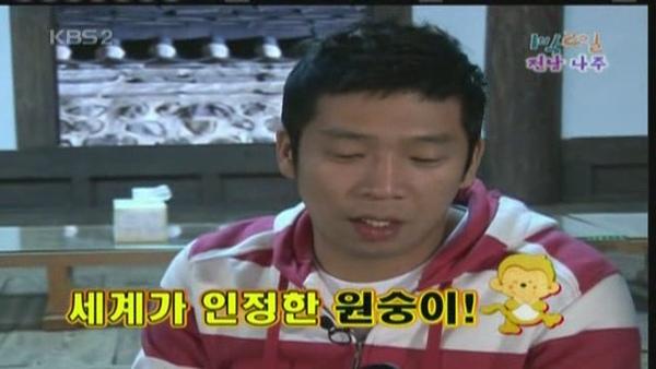090531 KBS 2天1夜 PTT禮物篇cut[(008440)10-51-28].JPG