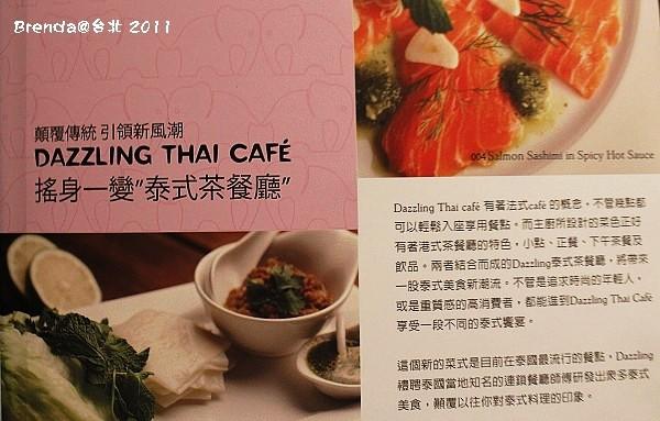 Dazzling Thai Café