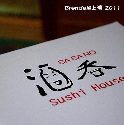 上海酒吞日本料理