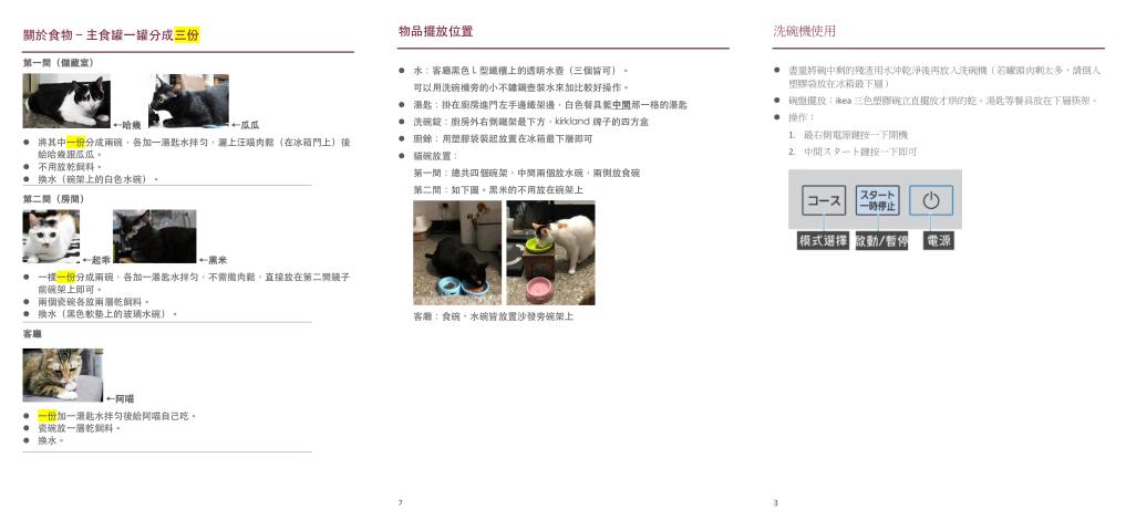保姆貓咪食物份量及其他.png