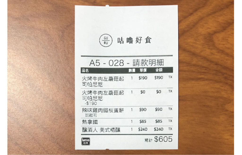 beeHiveGURU帳單.jpg