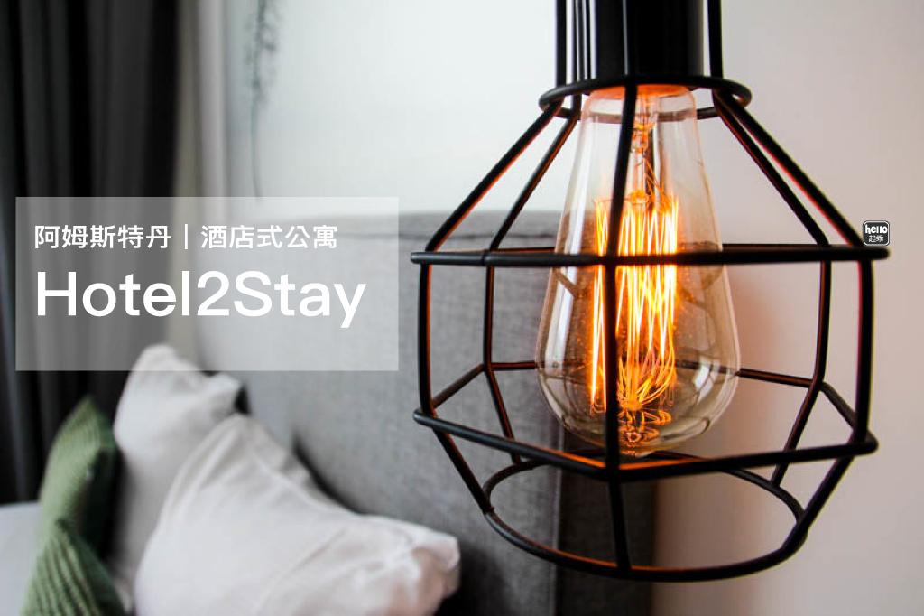 Hotel2Stay首圖.jpg