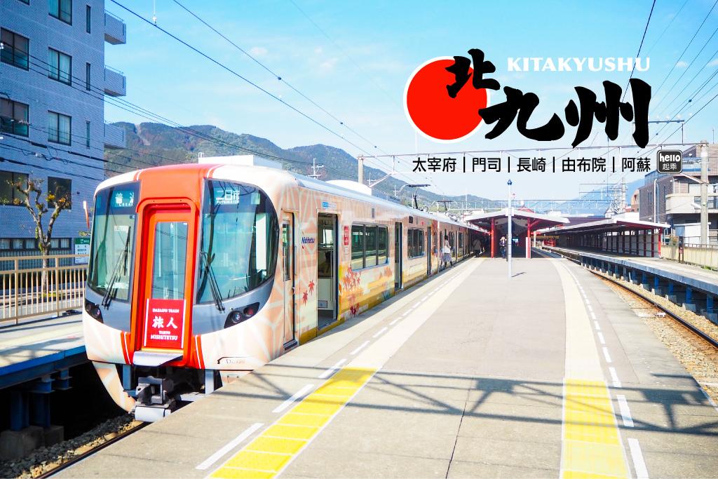 北九州行程首圖.jpg