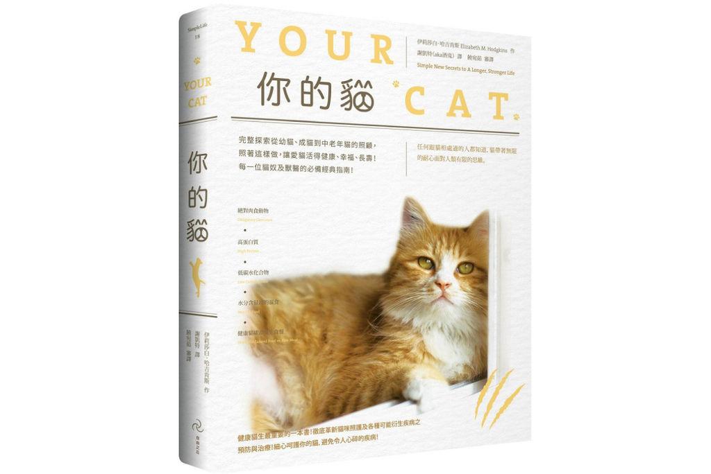 你的貓.jpg