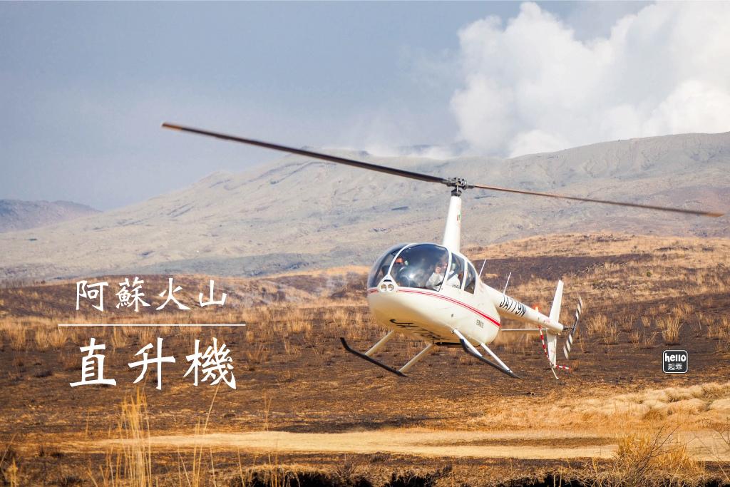 阿蘇直升機首圖.jpg