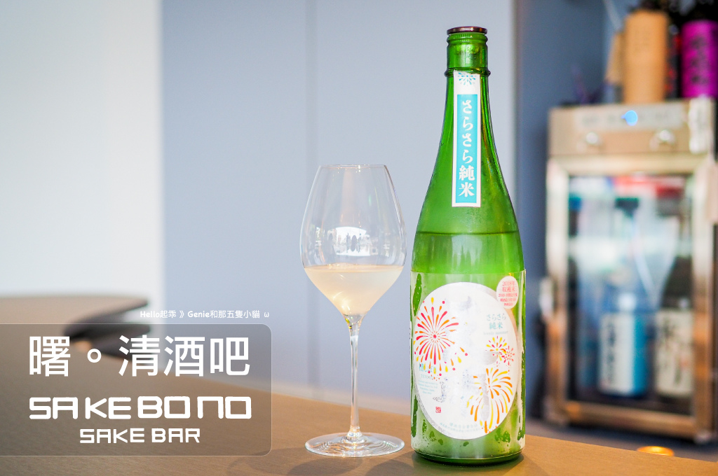 Sakebono-曙清酒吧.jpg
