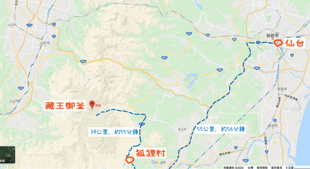 藏王御釜行車路線.jpg