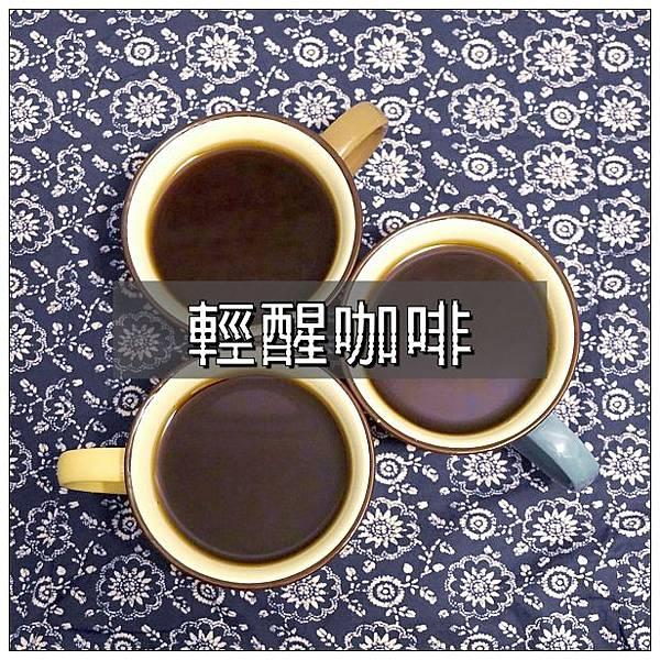 AWAKEN CAFE 輕醒咖啡01.jpg