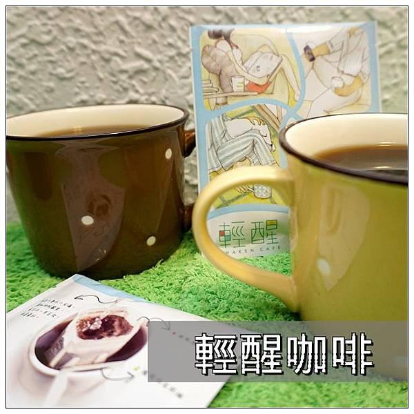 AWAKEN CAFE 輕醒咖啡16.jpg