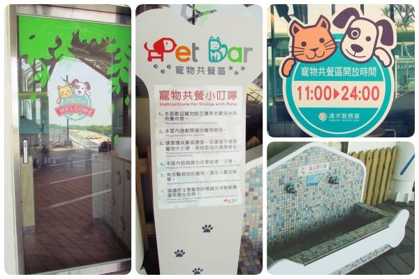 國道清水服務區-寵物共餐區02.jpg