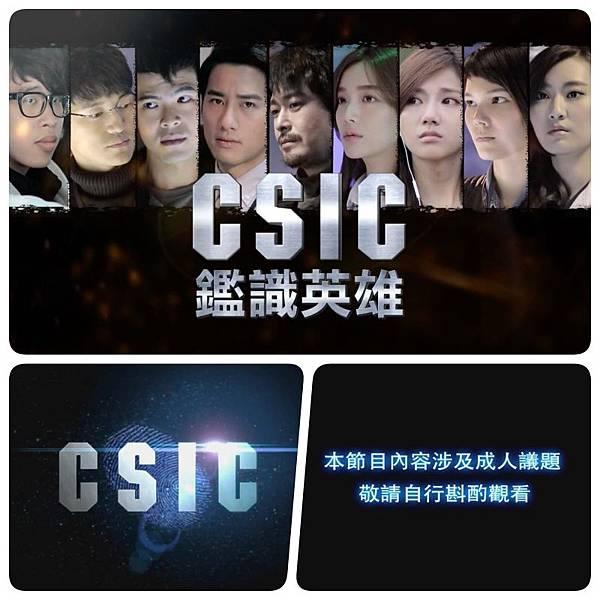 鑑識英雄-CSIC.jpg