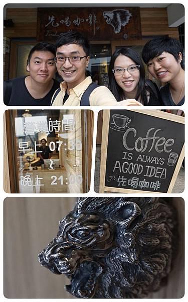 First, coffee 先喝咖啡01.jpg
