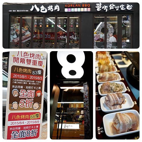 八色韓式烤肉001.jpg