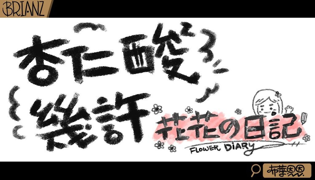 花花日記.jpg