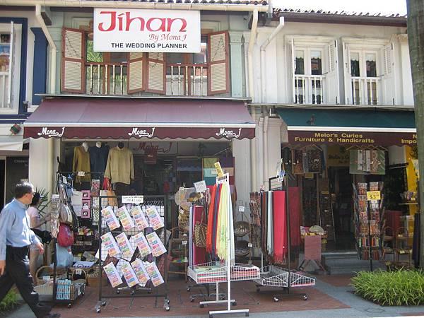 bussorah street5.JPG