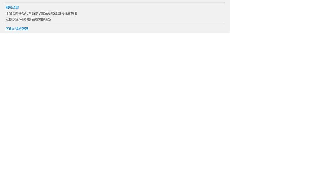 【台北新秘】【婚紗經驗談】【新秘推薦】感謝新人好評推薦-見證新秘的最佳選擇-songtzwin700926 on veryWed