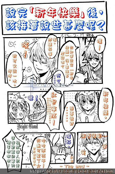 2015新年短漫.jpg