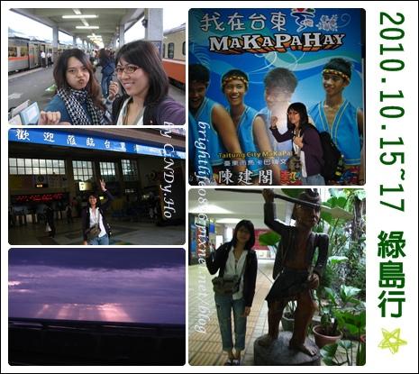 台東車站初體驗