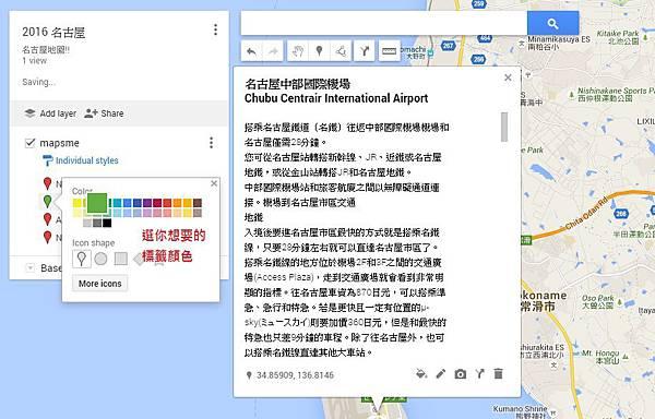 20 變更景點標籤顏色區分類別.jpg