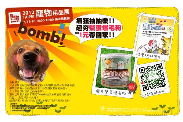2012台北寵物用品展-blog小圖