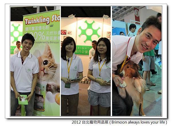 2012台北寵物展耀月團隊