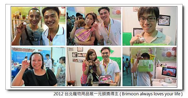 2012台北寵物展1元頭獎得主