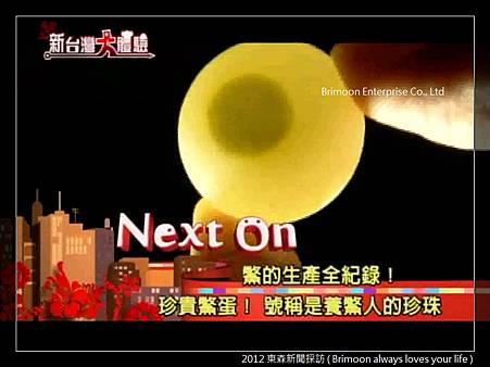 2012東森採訪_耀月鱉養殖場_01