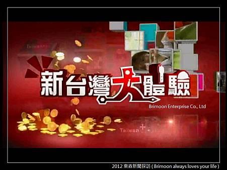 2012東森採訪_耀月鱉養殖場_40