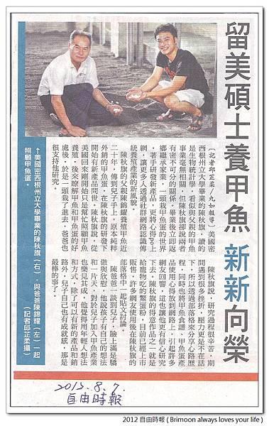自由時報2012_08_07報導_blog