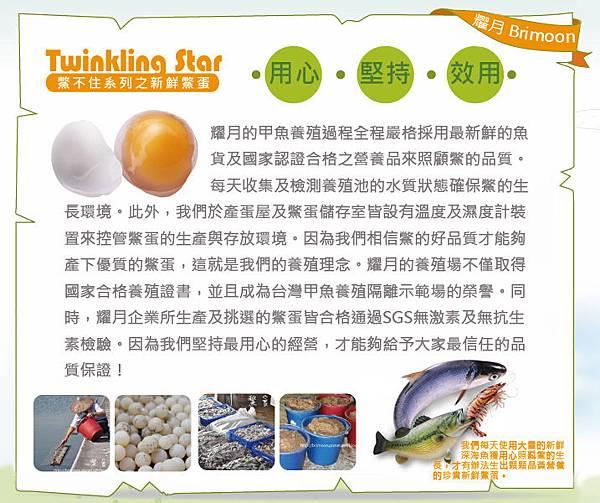 鱉蛋聲明稿-20120920