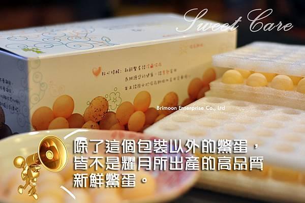 鱉蛋聲明文宣-售出的第一盒鱉蛋_40-20120920
