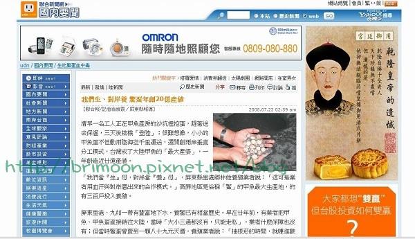 報導-聯合新聞-我們生、對岸養 鱉蛋年創20億產值-小圖.jpg