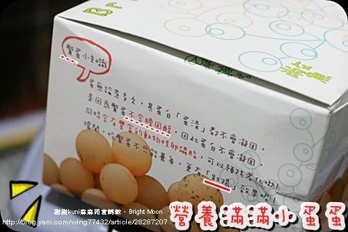 kuni麻麻鱉蛋_01.jpg