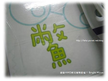 AMO旺旺吃鱉蛋_1.jpg