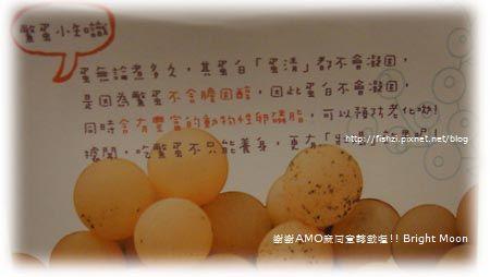 AMO旺旺吃鱉蛋_6.jpg