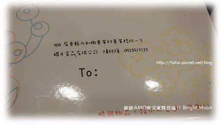 AMO旺旺吃鱉蛋_7.jpg