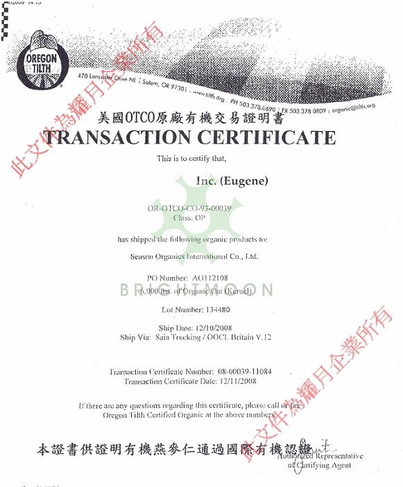 給廠商參考的OTCO證書.jpg