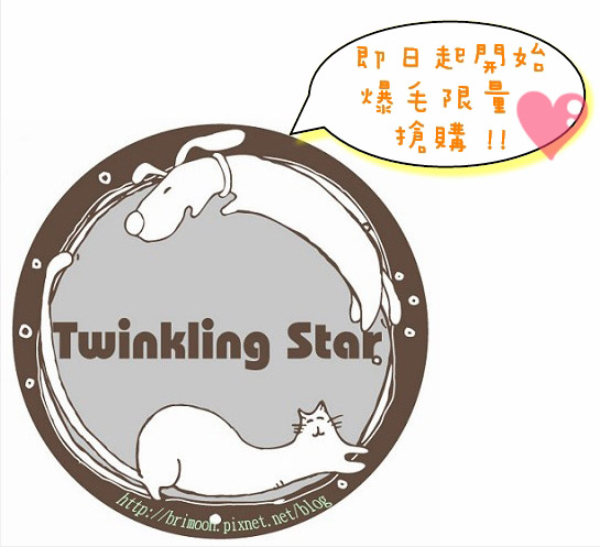 twinkling star1103.jpg