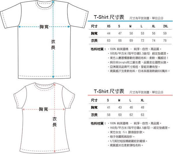 美國棉T恤尺寸