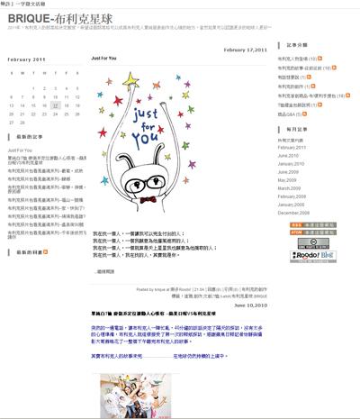 樂多部落格網頁.jpg